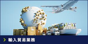 輸入貿易業務